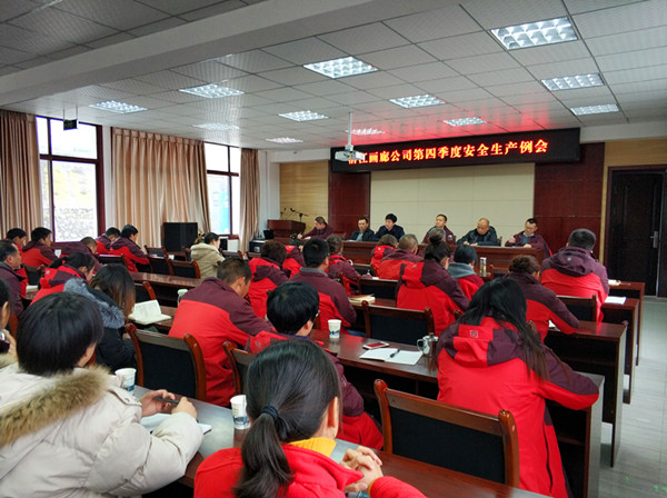 Qingjiang Gallery Company held the fourth quarter safety production regular meeting